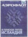 2007-11_Aeroflot